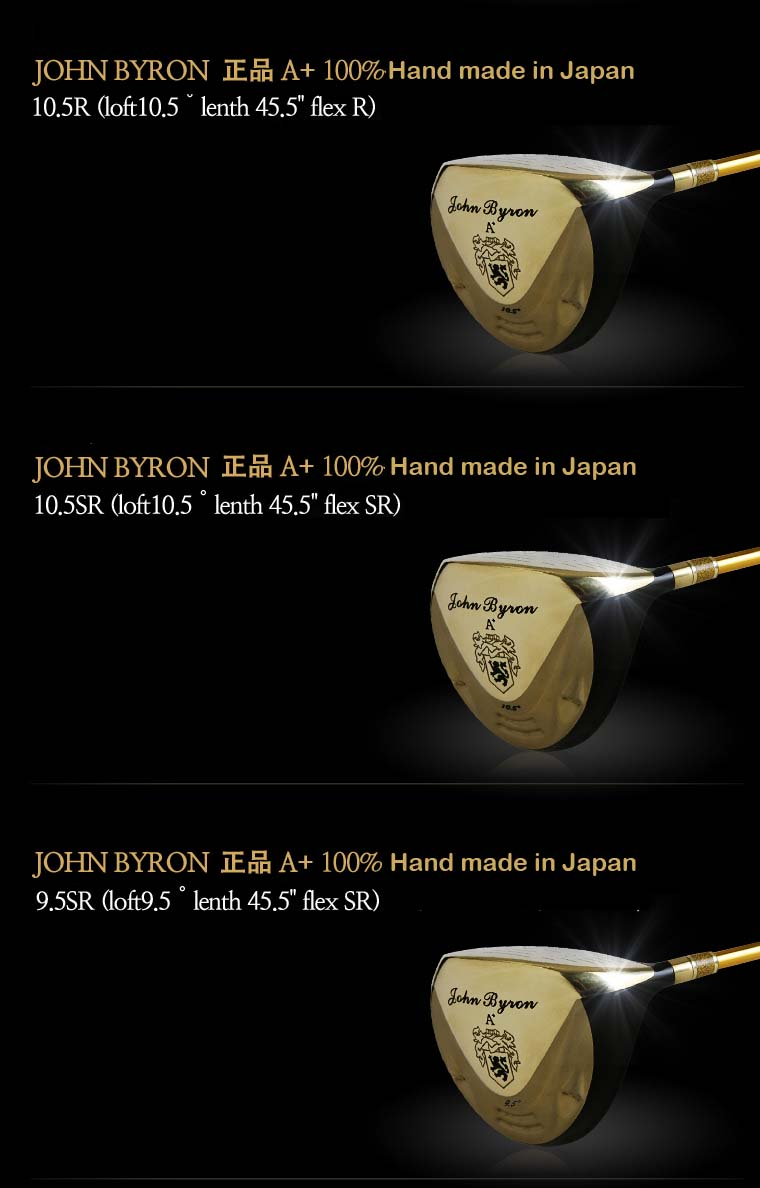 John Byrun Golf Clubs