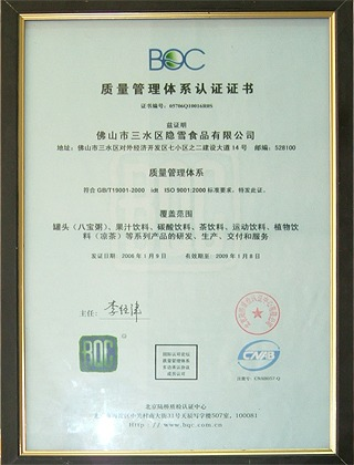The quality management system certification