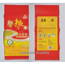 custom printed pp woven polyethylene recycled rice packaging poly bag