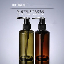 100ml amber /dark green Empty Emulsion bottle Plastic bottle Cosmetics packaging