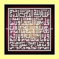 Islamic Calligraphy Art - Al Kafirun