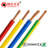 2.5mm flexible PVC electrical cable