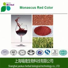 100% natural pure Red Rice Yeast Extract/ Monascus purpureus for Improving digestion, Monascus Colour as Food Coloring