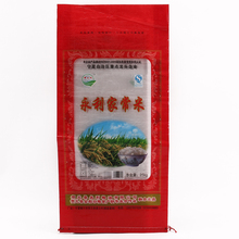 Manufacturer supply pp woven plastic lamintion fabric bag manufacturers rice bag size 10kg for agricultural