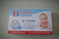 Best selling high quality disposable T type bandage for baby only