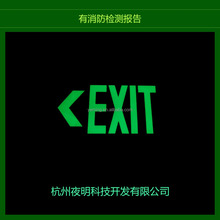self-luminous emergency photoluminescent exit sign/hanging exit sign