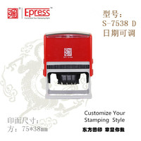 Epress 7538 Self inking stamp/rubber stamp making/Office use Automatic Date Stamp