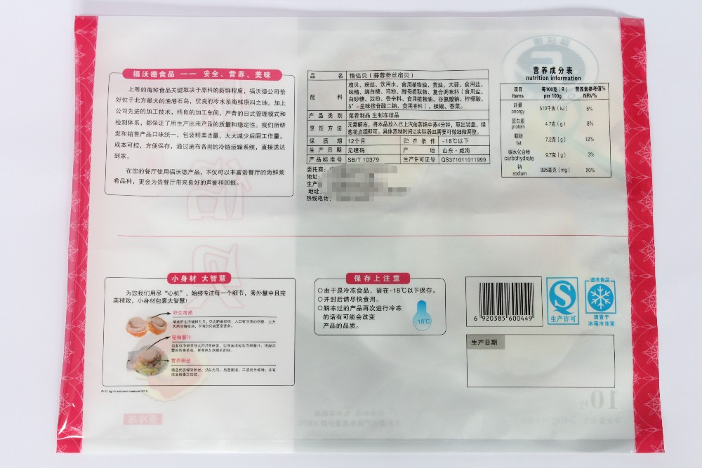 Vivid Picture Three Sides Sealing Frozen Food Plastic Bag Printing