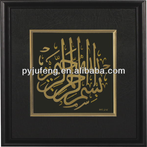 3D gold foil Allah frame home decoration