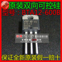 BTA12-600 - b 12 600 v new original bidirectional thyristor--TMDZ2--TMDZ2