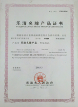 yueqing famour brand certificates
