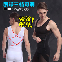 Manufacturers wholesale seamless upgrade body abdomen tight body sculpting vest men's body sculpting clothing NY026