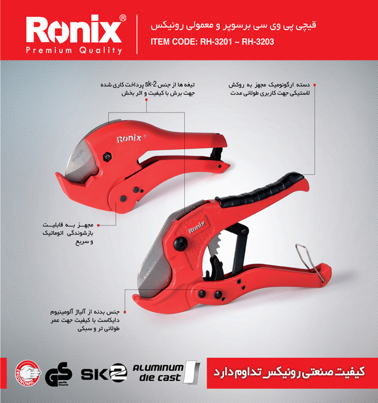 RONIX PVC PIPE CUTTER NORMAL RH-3201 - PVC PIPE CUTTER SUPER RH-3203