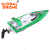 FY009 rc boat 2 colors options 30km/h high speed boat RTF for kids toy anti-crash jet boat