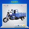 Heavy duty Zip Star water cooled 250cc motor tricycle with 2T loading capacity