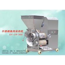 JAH-300 fish deboning machine price , fish deboner , fish meat bone separator