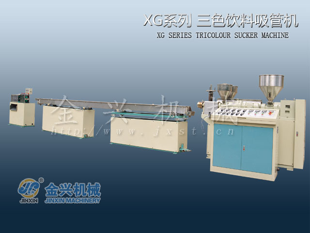 Plastic Straw/Pipe Making Machinery