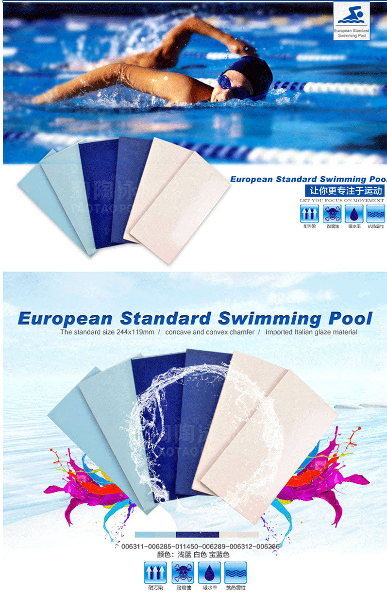 244x119x9MM cobalt blue swimming pool tile border
