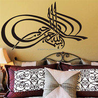Art Muslim Arabic Bismillah Quran Calligraphy Home Decor Vinly Removable Islamic Wall Stickers