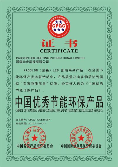 Environment Protection Certificate