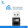 Mini PC WiFi Adapter 600mbps USB