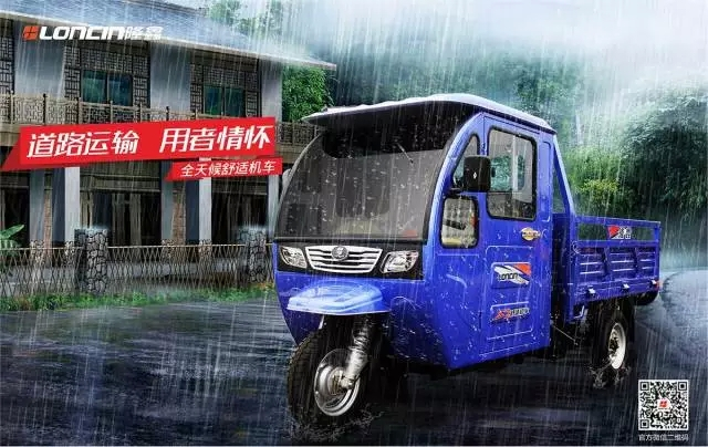 Loncin 300cc /600cc /800cc motorized closed cabin truck tricycle/motorcycle truck-3 wheel tricycle