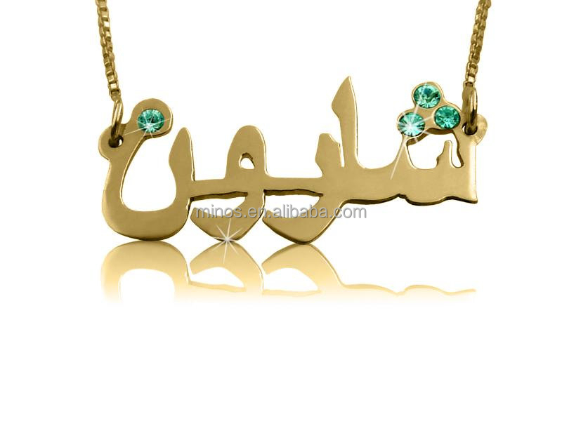 14K Gold Arabic Or Farsi Name Necklace With You in Stainless Steel