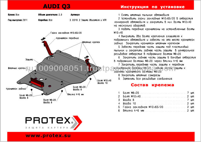 Aluminum skid plate for AUDI Q3