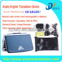 2013 new products looking for distributor/english to arabic electronic dictionary+T FLASH card expansion functions