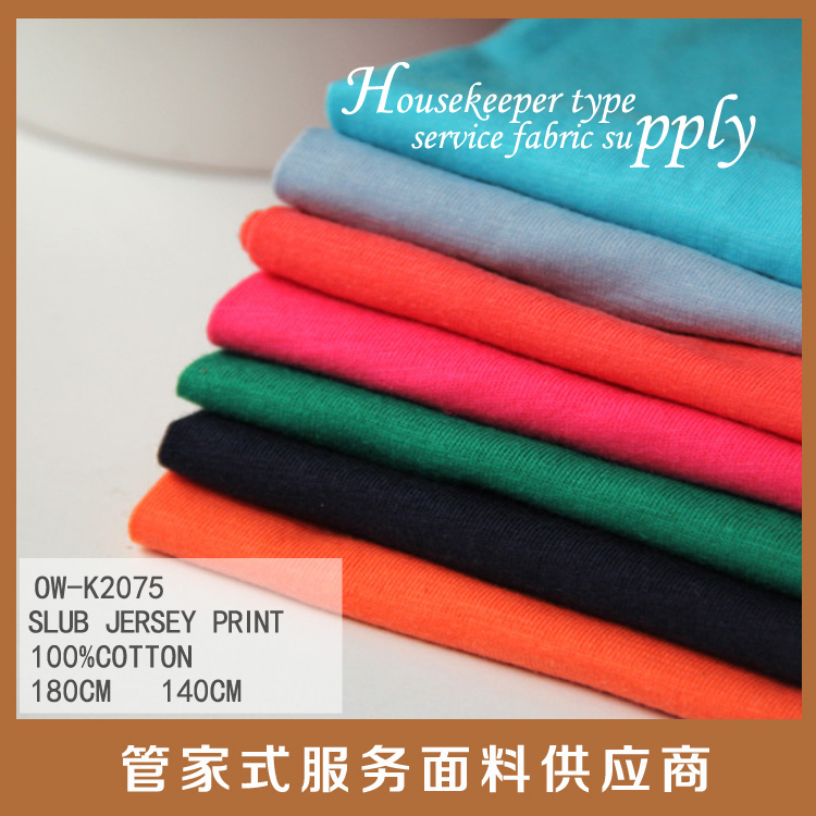 Solid color 100% cotton slub knit for garment african make-to-order jersey fabrics