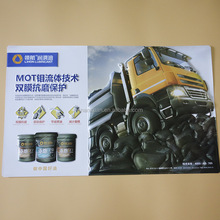 Auto part promotion wall 3d Advertising Poster