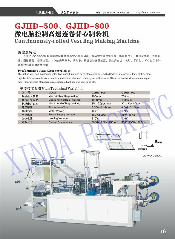 Rolled garbage rubbish vest T shirt plastic bag making machine