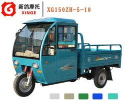 Motorized 150cc Three Wheel Cargo Motorcycle/Tricycle/Trike Scooter/Motor Scooter/Car/Vehicle XG150ZH-5-10