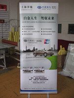 Roll up Display,wholesale trade roll up model