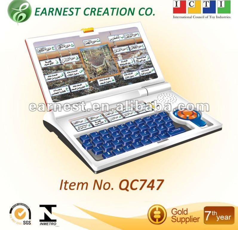 Attractive Islamic 18 Verse Quran and Supplication Laptop