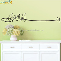 Removable Architect Arabic Art Islamic Calligraphy wall sticker for living home decor (ZY503)