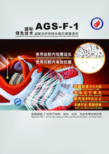 Nano Silver Antibacterial Finishing Agent/AGS-F-1/ Manufaturer/Factory