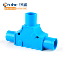 PVC electrical Tee pipe coupling