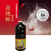 Brc Delicious Janpanese Sauce Production Hon Mirin From Chinese Factory