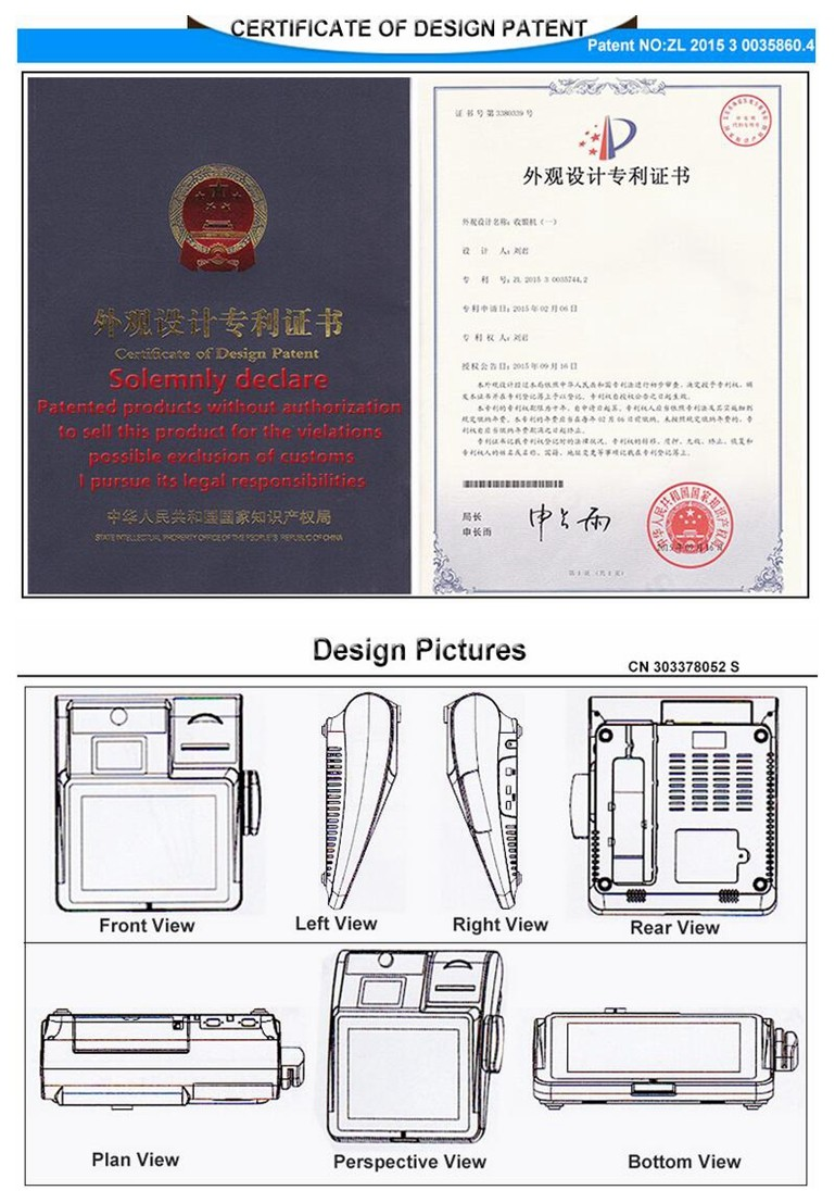 Certificate of Design Patent of 12 inch pos.jpg
