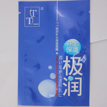 Top quality Plastic cosmetic sample sachet for Korea mask pack bag