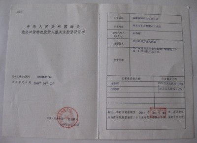 Registration Certificate of the Consignee or Consigner for Import and Export of Goods