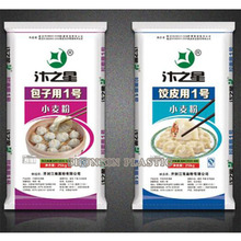 Chemical Industrial agriculture products printable plastic food PP woven rice flour food bag 10KG 25KG 50KG
