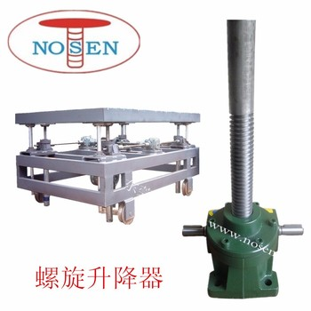 electric screw jack lift table with stainless steel screw for positioning and lifting