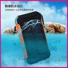 Promotional Gifts portable Waterproof Solar charger for Mobile, MP3/4
