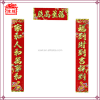 1.1m Festival Chinese New Year Decoration Best Chinese Spring Ryhming Couplets ZR110-2-2