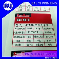 Cosmetic Sequential Serial Number Barcode Label