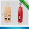 Luxury red golden single double bottle wine box with twist round rope handle