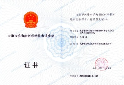Reward issued by Tianjin