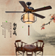 Chinese style 52inch wooden blades ceiling fan with light